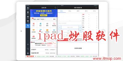 iPad炒股�件