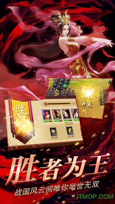 王者天下h5游戏 v1.21 安卓版 3