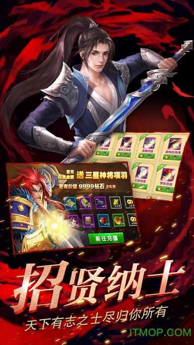 王者天下h5游戏 v1.21 安卓版 1