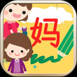 儿童写汉字手机软件