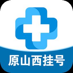 健康山西挂号app