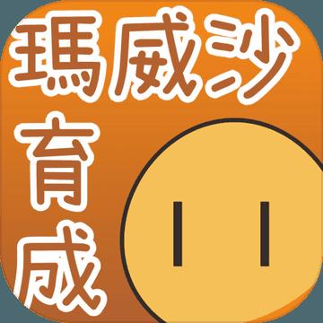 沙威玛育成无限exp(经验)修改版