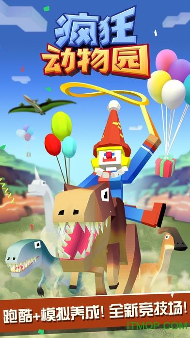 首页 苹果游戏 模拟经营 → ios疯狂动物园无限金币版 v1.13.