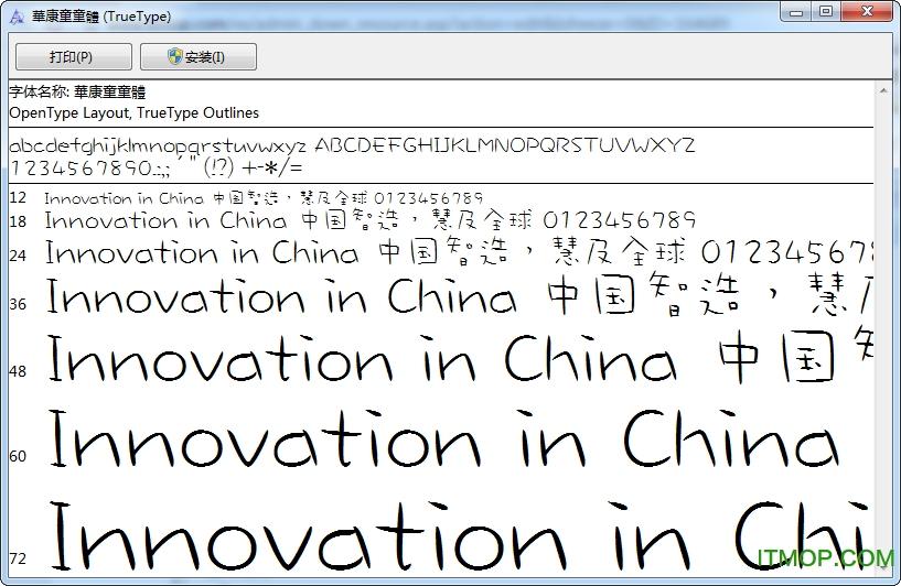 设计师常用字体下载