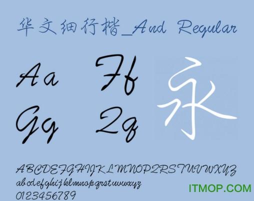 华文细行楷And Regular字体下载 华文细行楷 And Regular下载v3.20 图片