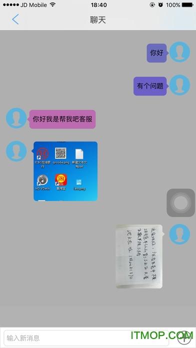 金万维帮我吧客服苹果版 v4.6.2 iPhone版 0