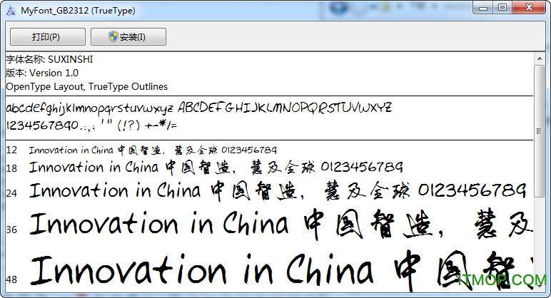 苏新诗鼠标行书简字体 免费版 0