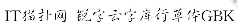 锐字云字库行草体GBK 免费版 1