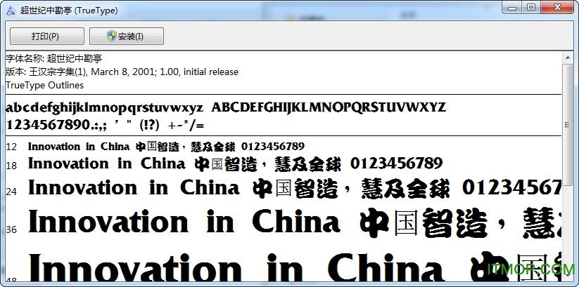 超世纪中勘亭体繁体字体 免费版 0