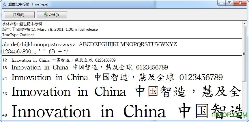 超世纪中标楷字体 免费版 0