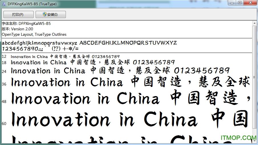 �A康行楷�wW5字�w v1.0 官方版 0