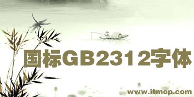 gb2312字体