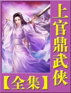 上官鼎武侠小说全集(35部)