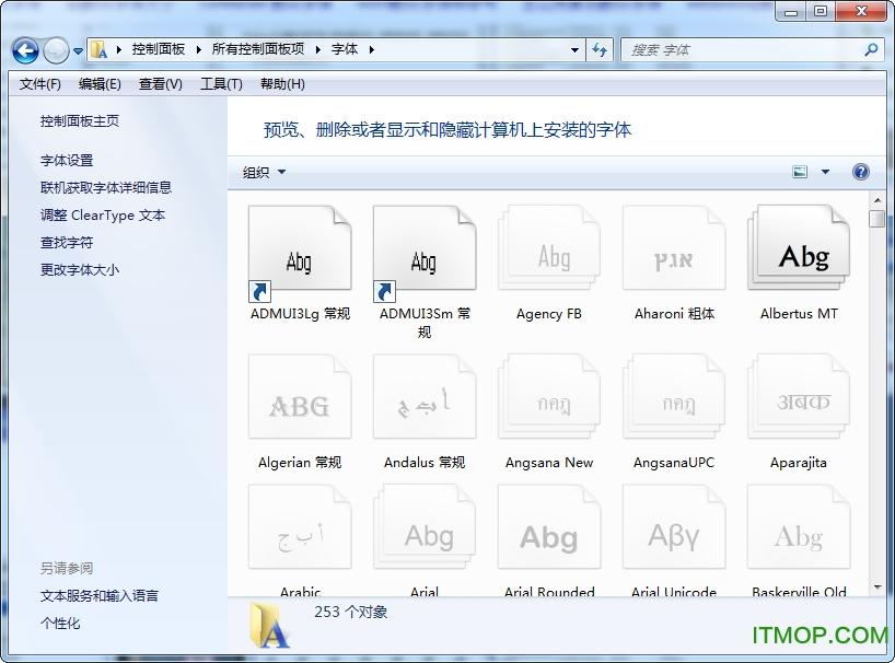 win7 64位 旗舰版系统自带原始字体包 完整免费版 0