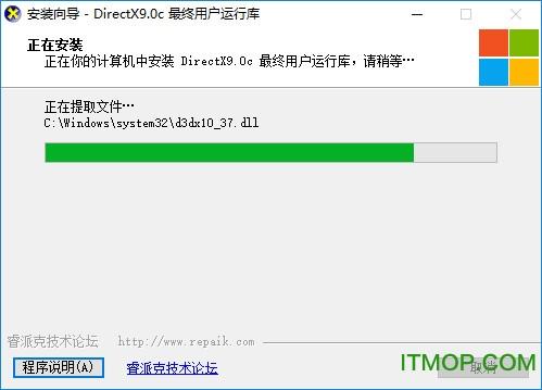 directx9.0c官方下载32位