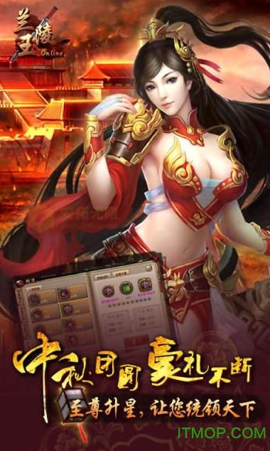 兰陵王泡椒版本 v1.1 安卓版 1