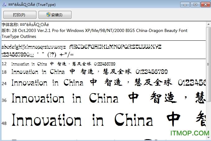 中国龙魏碑体ttf 官方版 0