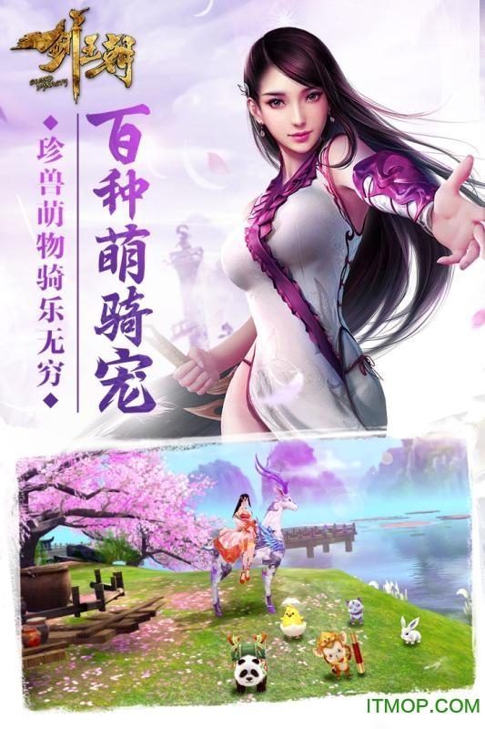 剑王朝手游九游版 v2.4.3 官网安卓版 3
