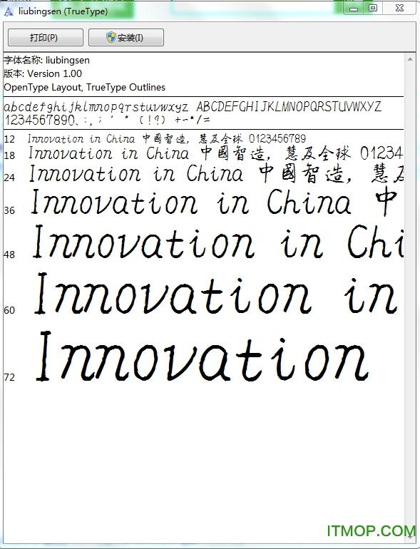 刘炳森字体 正式版 0