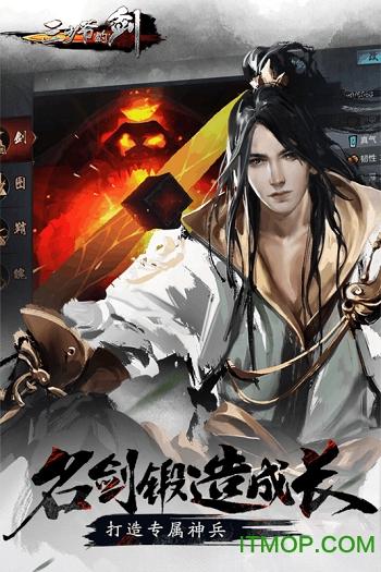 三少爷的剑游戏 v2.12.1 官网安卓版 1