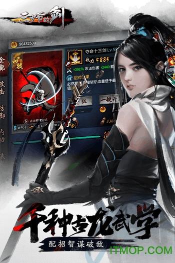 三少爷的剑游戏 v2.12.1 官网安卓版 2