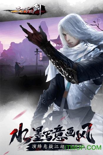 三少爷的剑游戏 v2.12.1 官网安卓版 3