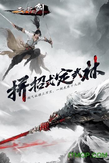 三少爷的剑游戏 v2.12.1 官网安卓版 4