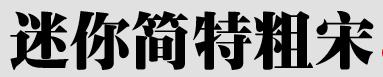 迷你简特粗宋字体下载