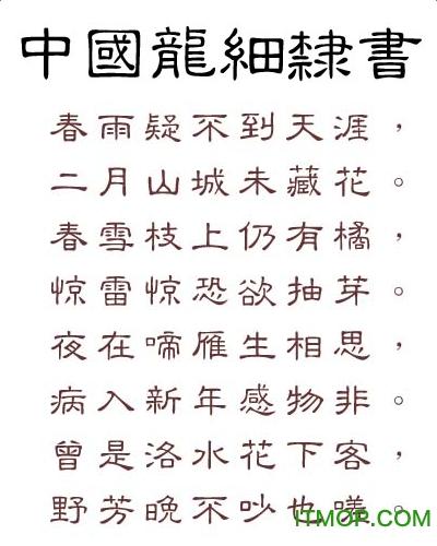 中国龙细隶书(繁) 免费ttf版 0