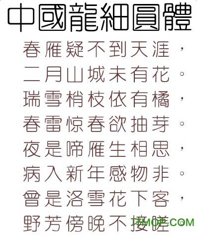 中国龙细圆体ttf版 免费版 0