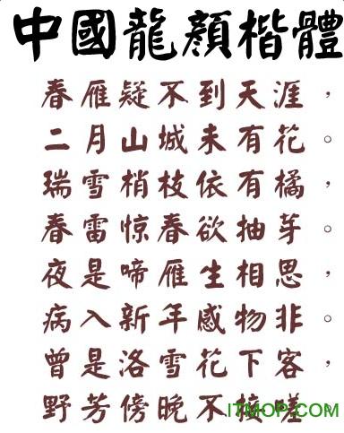 中�����楷�w繁 免�MTTF版 0