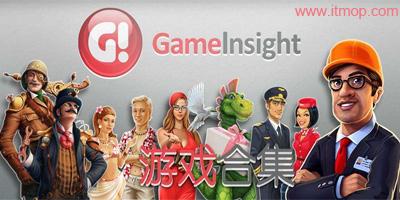 Game Insight游戏