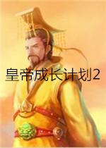 皇帝成�L���2后�m�o�嘲�