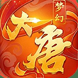 梦幻大唐超变版v2.0.6 安卓版