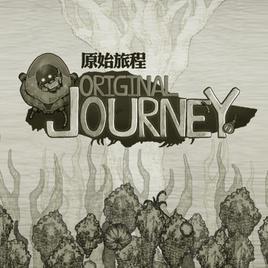 原始旅程简体中文硬盘版