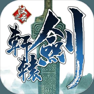 轩辕剑之汉之云手游(网络版)