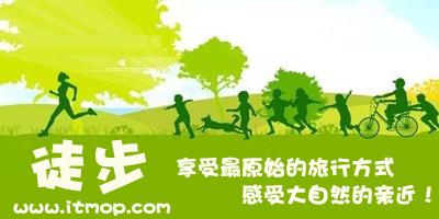 徒步app