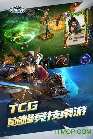 腾讯英雄战歌官方网站版 v1.1.18 官网安卓版 3