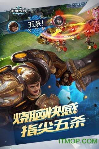腾讯英雄战歌官方网站版 v1.1.18 官网安卓版 0