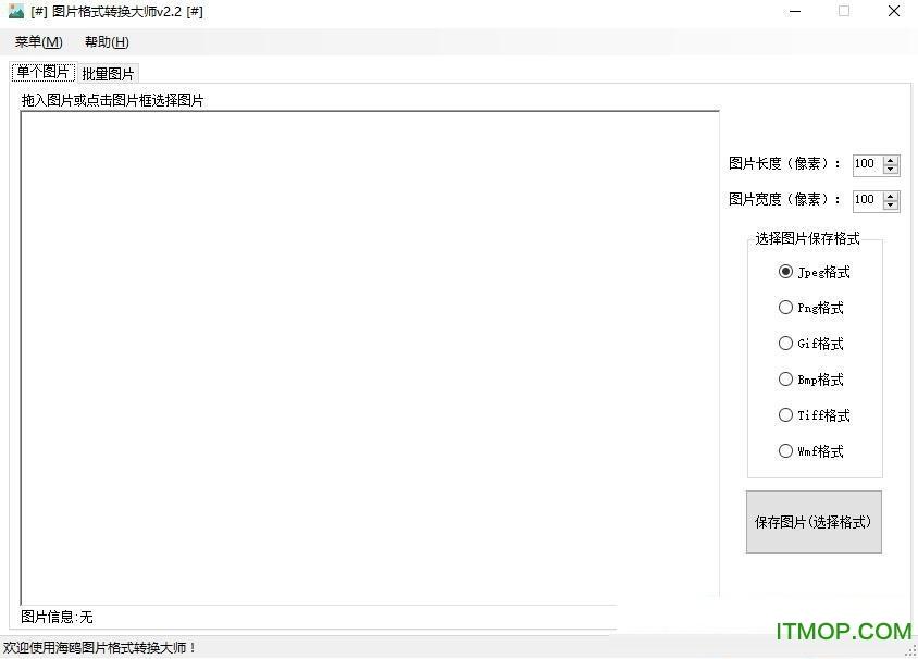 海鸥图片格式转换大师 v3.2 绿色免费版 0