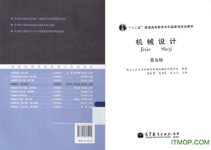 �C械�O�第九版�子版 pdf高清�子版 0