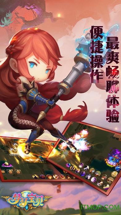 梦幻宝贝无双版 v1.2.2 安卓版 3