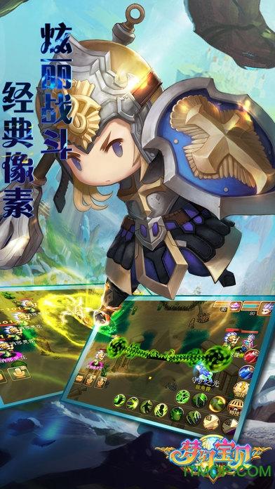 梦幻宝贝无双版 v1.2.2 安卓版 2