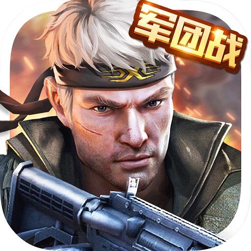 枪战先锋手机版游戏
