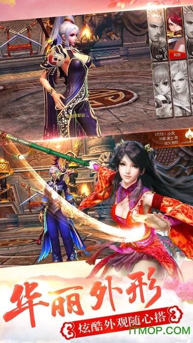 古剑传说游戏 v694_1018 官网安卓版0