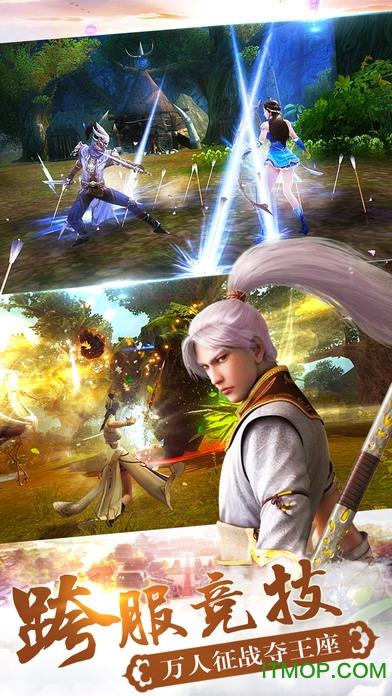 古剑传说游戏 v694_1018 官网安卓版1