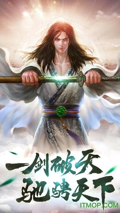 古剑传说游戏 v694_1018 官网安卓版3