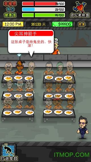 监狱生活rpg汉化破解版(Prison life rpg) v1.4.4 安卓属性修改无限金币版 3