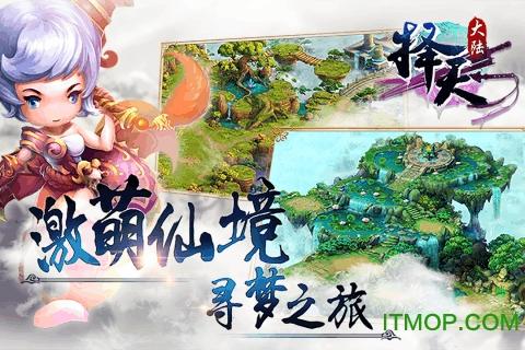 九游择天大陆游戏 v1.1.0 官网安卓版2