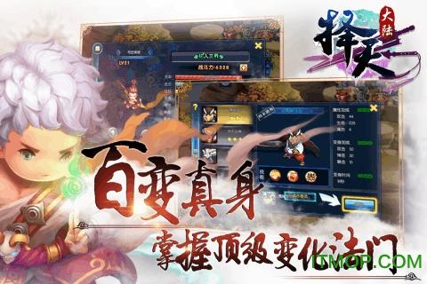 九游择天大陆游戏 v1.1.0 官网安卓版1